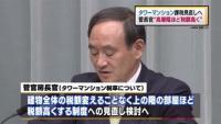 タワーマンション課税見直しへ、 菅長官「高層階ほど税額高く」