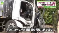 タンクローリーが乗用車に衝突、はずみで電柱に突っ込む