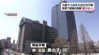 大阪で4歳男児不明、児童手当詐取容疑で両親逮捕