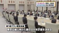 東京五輪に向け「3つのシティ」実現へ、都が初会合