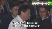 ドゥテルテ比大統領「日本国民に感謝」