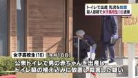 トイレで出産し乳児を放置、殺人容疑で女子高校生を逮捕