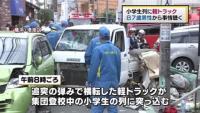 横浜 小学生の列に軽トラック、1人死亡 87歳男性から事情聴く