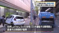 東京・渋谷区で73歳女性運転の車と清掃車が衝突