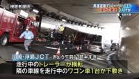川崎・浮島JCTでトレーラー横転、ワゴン車下敷き