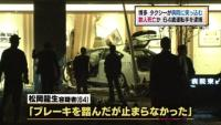 福岡で病院にタクシー突っ込む、数人死亡の情報も