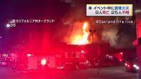 米・加州でライブ中に倉庫火災、9人死亡25人不明