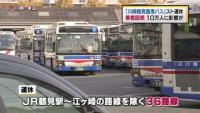 「川崎鶴見臨港バス」運休、労使交渉まとまらずスト