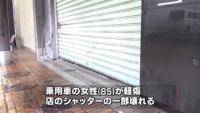 静岡・沼津で85歳女性運転の車が宝石店に突っ込む