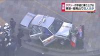 タクシーが歩道に乗り上げる、6人けが 東京・南青山