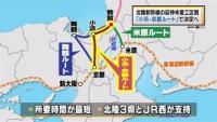 北陸新幹線 未着工区間「小浜・京都ルート」で決定へ