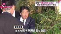 """安倍首相が茂木氏と会談、内閣支持率""""ほぼピークに近い"""""""