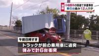 小田原の国道1号で車6台絡む事故、12人けが