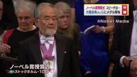 ノーベル賞授賞式、大隅良典さんにメダル授与