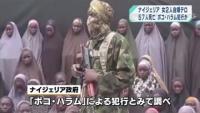ナイジェリアで自爆テロ、57人死亡
