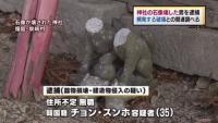 神社の石像壊した疑い、韓国籍の男逮捕 福島・泉崎村