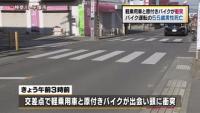 軽乗用車と原付きバイク衝突、バイクの男性死亡 平塚市