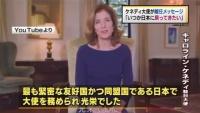 ケネディ大使が離任メッセージ 「いつか日本に戻ってきたい」