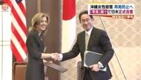 沖縄・女性殺害再発防止へ、「軍属」縮小で日米正式合意