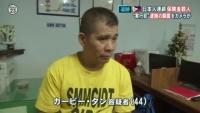 フィリピン・日本人連続殺人、実行犯とみられる男逮捕