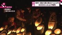 6000人以上が犠牲の阪神・淡路大震災発生から22年