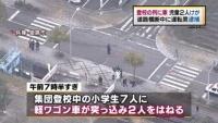 兵庫・姫路市で登校の列に車、児童2人けが