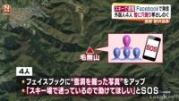 スキーで遭難 外国人4人、SNS発信で救助