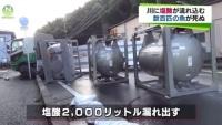 長崎・トラックが横転、川に塩酸が流れ込む