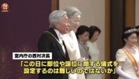 宮内庁次長が見解「元日に即位の儀式は困難」