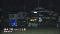 松山市の住宅、男女3人の遺体見つかる