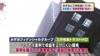 みずほと三井住友トラスト、資産管理銀統合へ協議