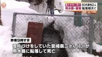 長野・山ノ内町で雪かき中の事故相次ぐ、男性2人死亡