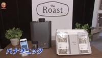 10万円のコーヒー豆自動焙煎機、パナソニックがコーヒー市場に参入