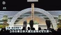 震災6年の追悼式、両陛下は出席せず