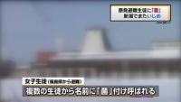 新潟でまたいじめ、原発避難生徒に「菌」呼ばわり