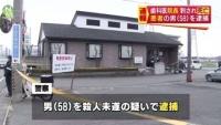 歯科医院長刺され死亡、患者の男逮捕