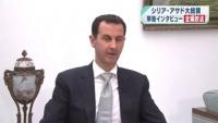 シリア・アサド大統領、単独インタビュー(全録)