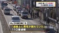 埼玉・上尾市の路上でひき逃げ、54歳男性が重傷か