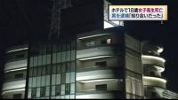 愛知のホテルで女子高生死亡、殺人容疑で24歳男逮捕
