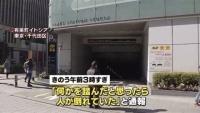 車にひかれ男性死亡、東京・有楽町の地下駐車場