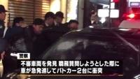 不審車両が急発進しパトカーに衝突、大阪・ミナミ