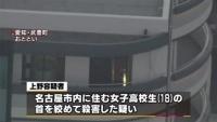 愛知の女子高校生殺害、交際めぐるトラブルか