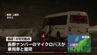 新潟でマイクロバス衝突、小中学生ら14人を搬送