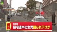 神奈川・横須賀市で帰宅途中の女児けが、金づちで殴られたか