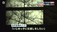 松戸市で中1女子自殺か、ノートに「いじめっ子に仕返ししたい」