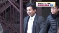 東京国税局職員、強制わいせつ容疑で逮捕