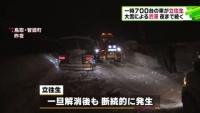 大雪の鳥取県内、長い渋滞 各地で夜まで続く