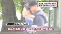 """金正男氏殺害、""""主犯格""""の男 薬物に精通か"""