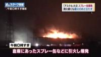 「アスクル」火災、スプレー缶爆発 消火続くも鎮火のめど立たず