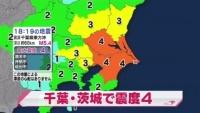 茨城南部と千葉北東部・北西部で震度4